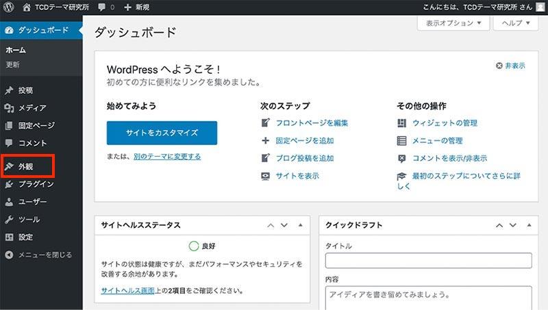 WordPressの管理画面の外観
