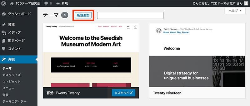 WordPressのテーマ選択画面