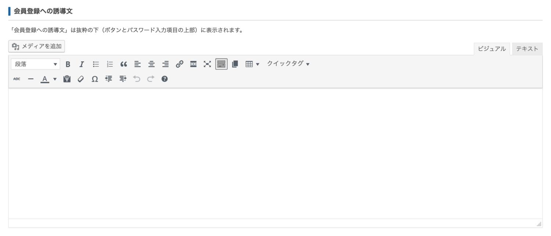 パスワード保護ページの文章入力画面
