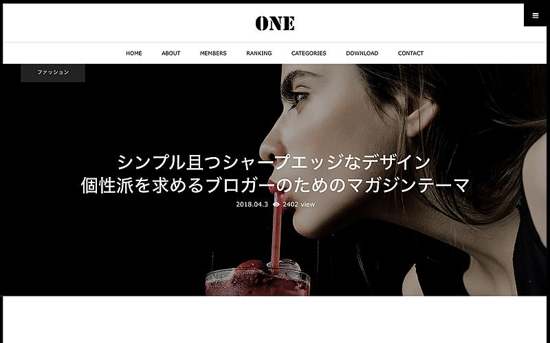TCDテーマ「ONE」