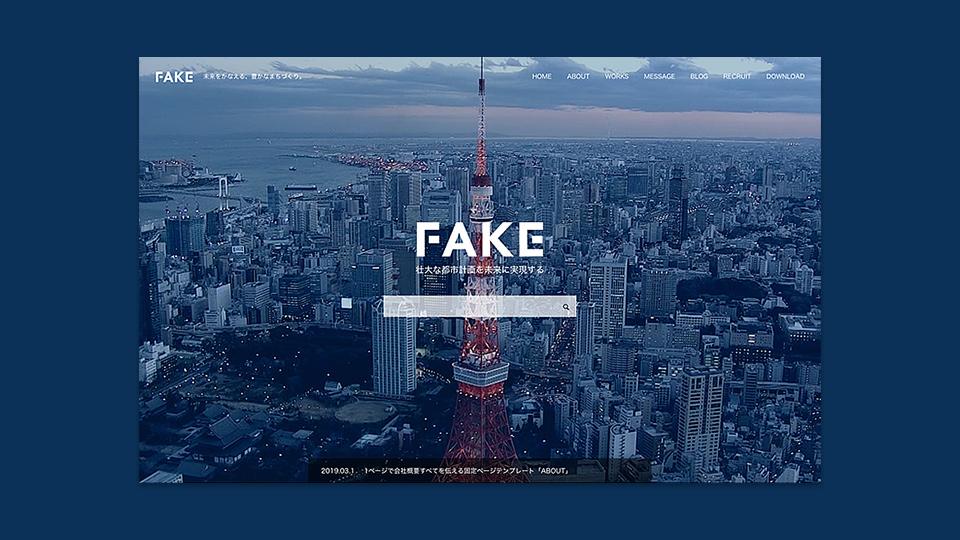 【作例有り】WordPressでコーポレートサイトを制作するならTCDテーマの「FAKE」がオススメ!