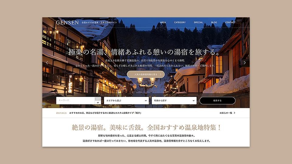 【実例有り】5万円以内でポータルサイトを作れるWordPressテーマ「GENSEN」がすごすぎた!