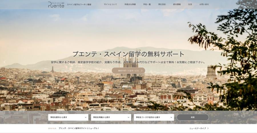 TCDテーマ「GENSEN」の作例(スペイン留学の情報を発信するポータルサイト)