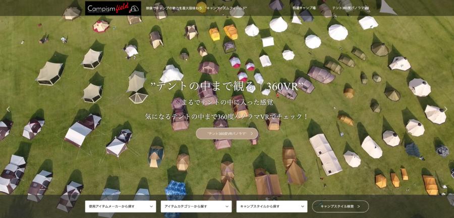 TCDテーマ「GENSEN」の作例(キャンプ情報を発信するポータルサイト)