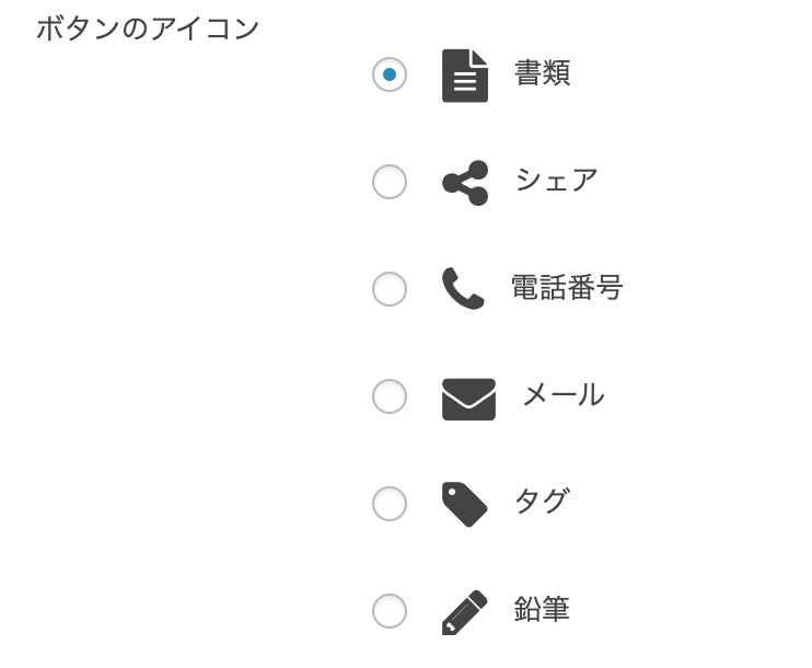 スマホ用フッターバーのアイコン選択画面