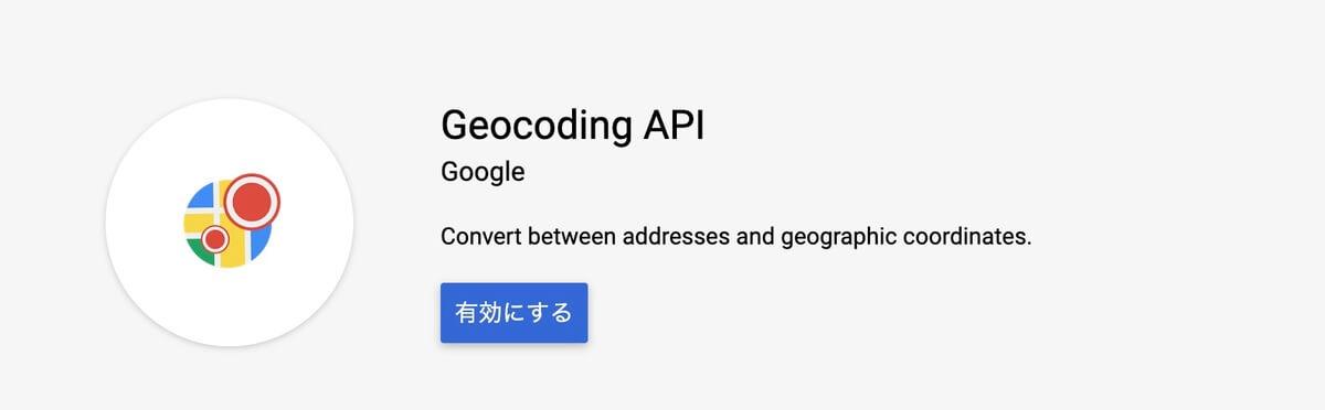 Geocoding APIの有効化画面
