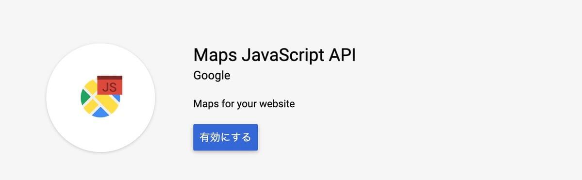 Maps Javascript APIの有効化画面