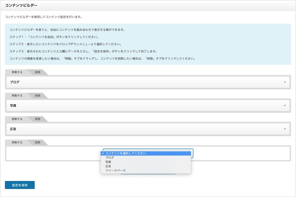 WordPressで会員制サイトを制作できるZOOMYのコンテンツビルダー機能