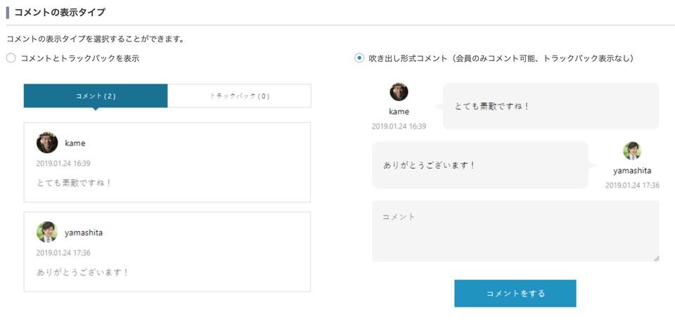 WordPressで会員制サイトを制作できるZOOMYのコメント欄設定