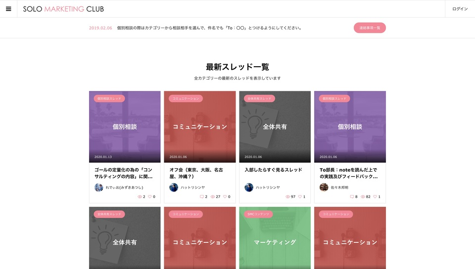 ZOOMYを使ったオンラインサロンのサイト