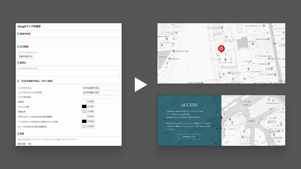 21. Google Mapを簡単設置&カスタマイズ