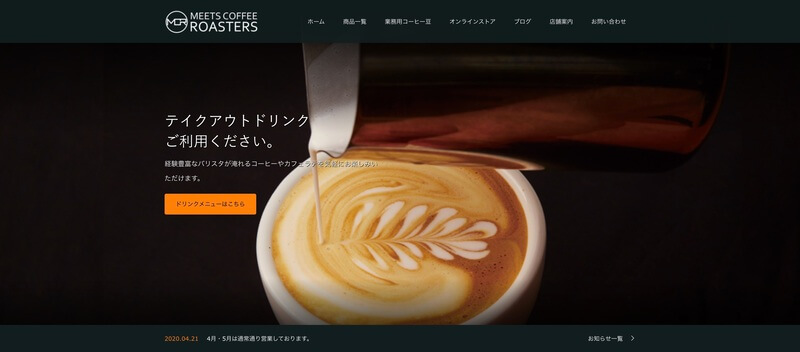 TCDテーマ「OOPS!」を使った作例「MEETS COFFEE ROASTERS」