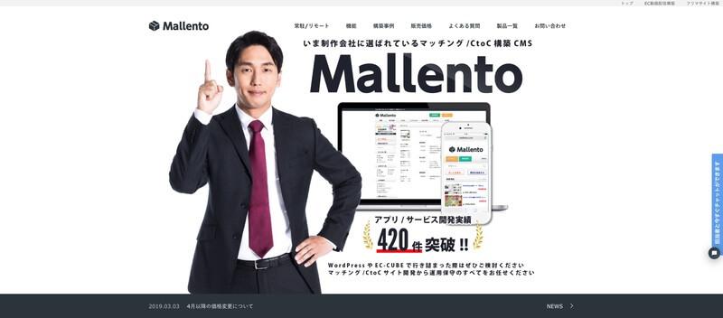 TCDテーマ「OOPS!」を使った作例「Mallento」