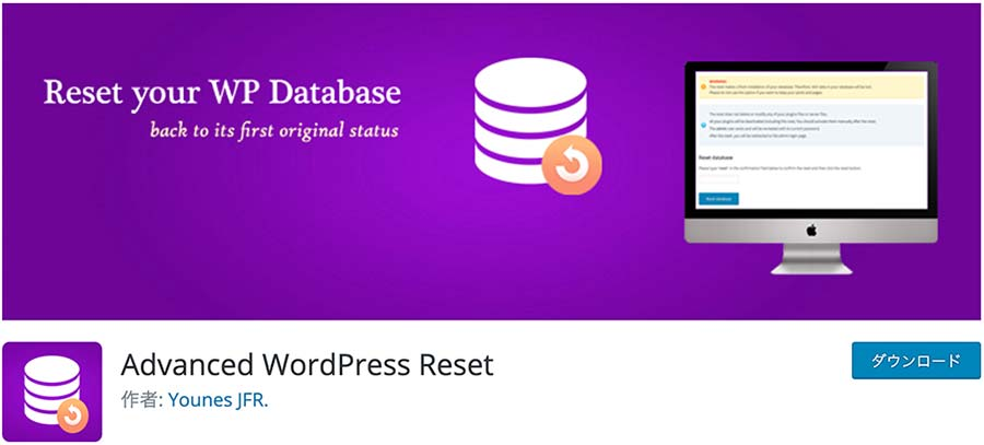 Advanced WordPress Resetの公式画像