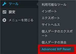 ツールからAdvanced WordPress Resetを選択