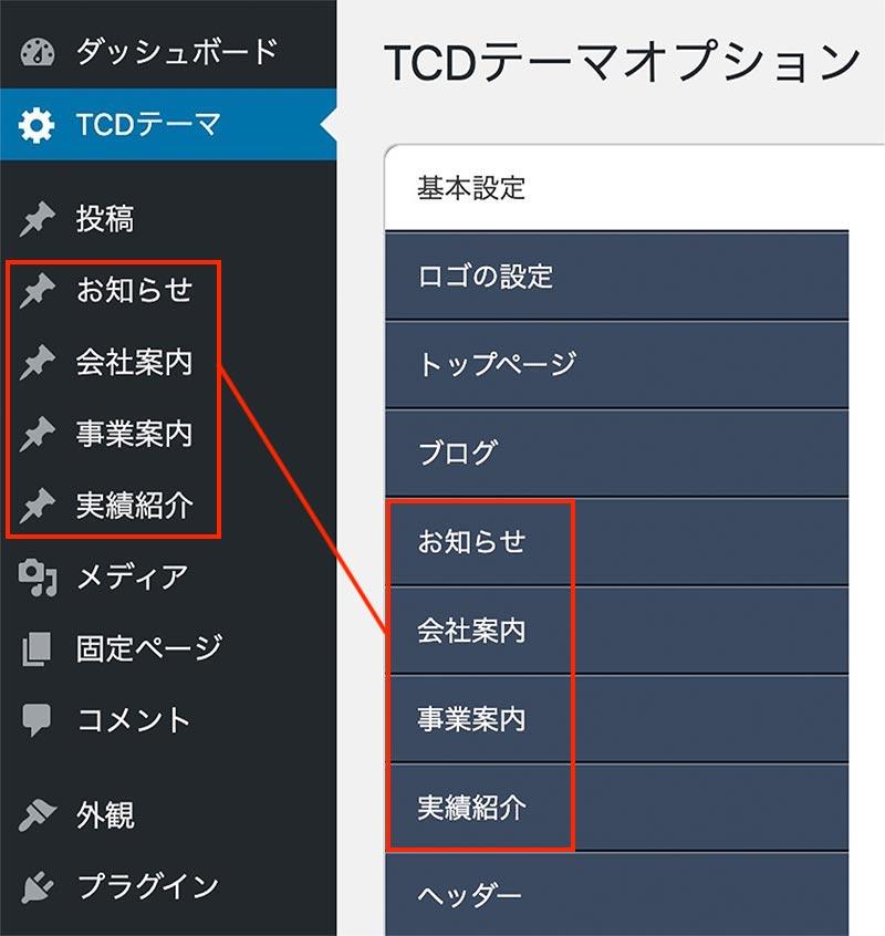 TCDテーマオプションのカスタム投稿機能