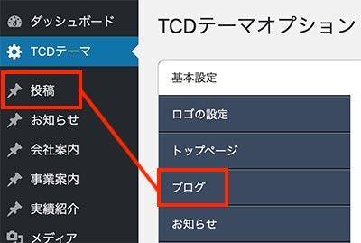 TCDテーマオプションのブログ
