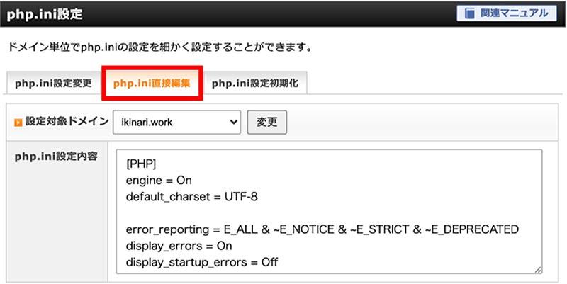 php.ini直接編集タブを選択する